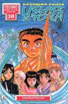 Copertina USHIO E TORA n.6 - USHIO E TORA 6, STAR COMICS