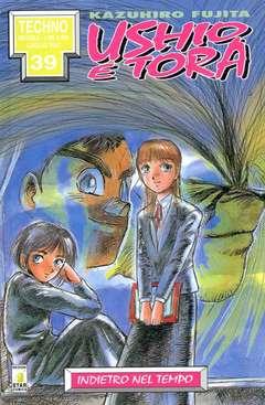 Copertina USHIO E TORA n.7 - USHIO E TORA 7, STAR COMICS
