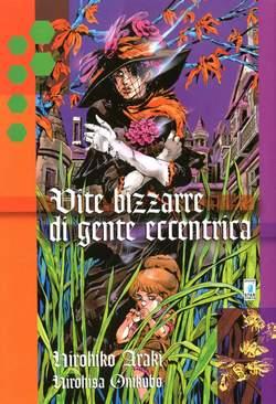 Copertina VITE BIZZARRE DI GENTE ECCENTRICA n.130 - VITE BIZZARRE DI GENTE ECCENTRICA, STAR COMICS
